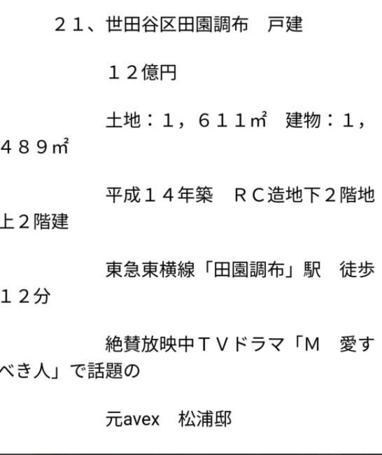 浜崎あゆみ 自宅 田園調布5丁目