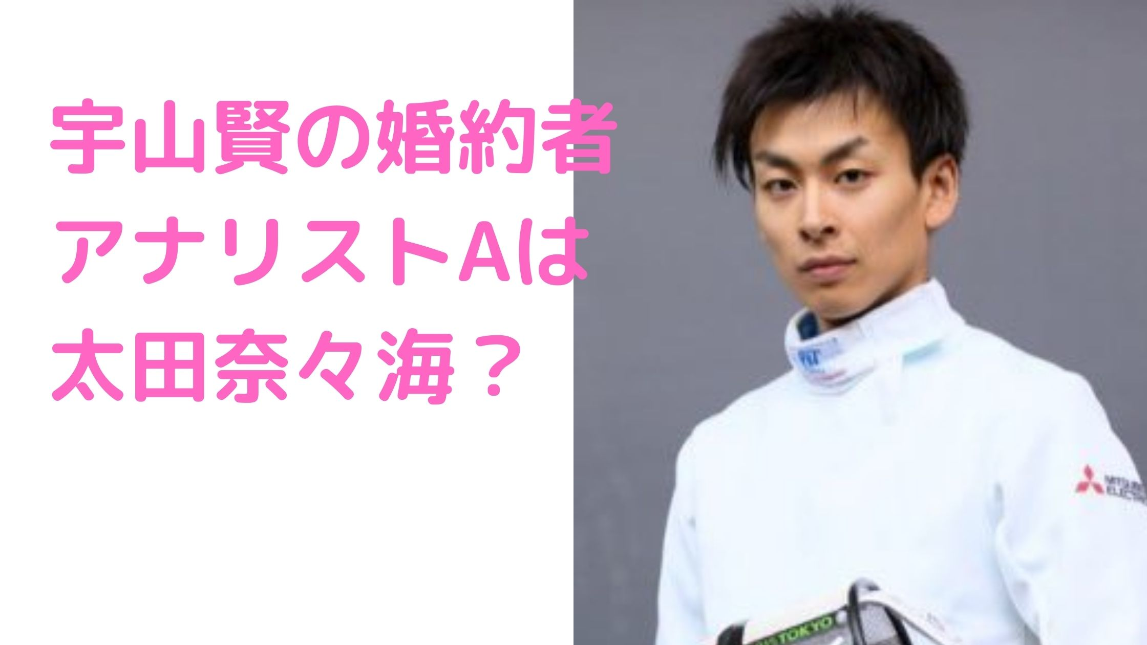 宇山賢 彼女 婚約者 アナリストA 太田奈々海
