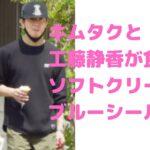 木村拓哉 工藤静香 恵比寿ガーデンプレイス ソフトクリーム