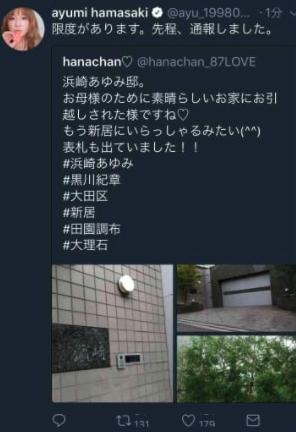 浜崎あゆみ 自宅住所 田園調布5丁目