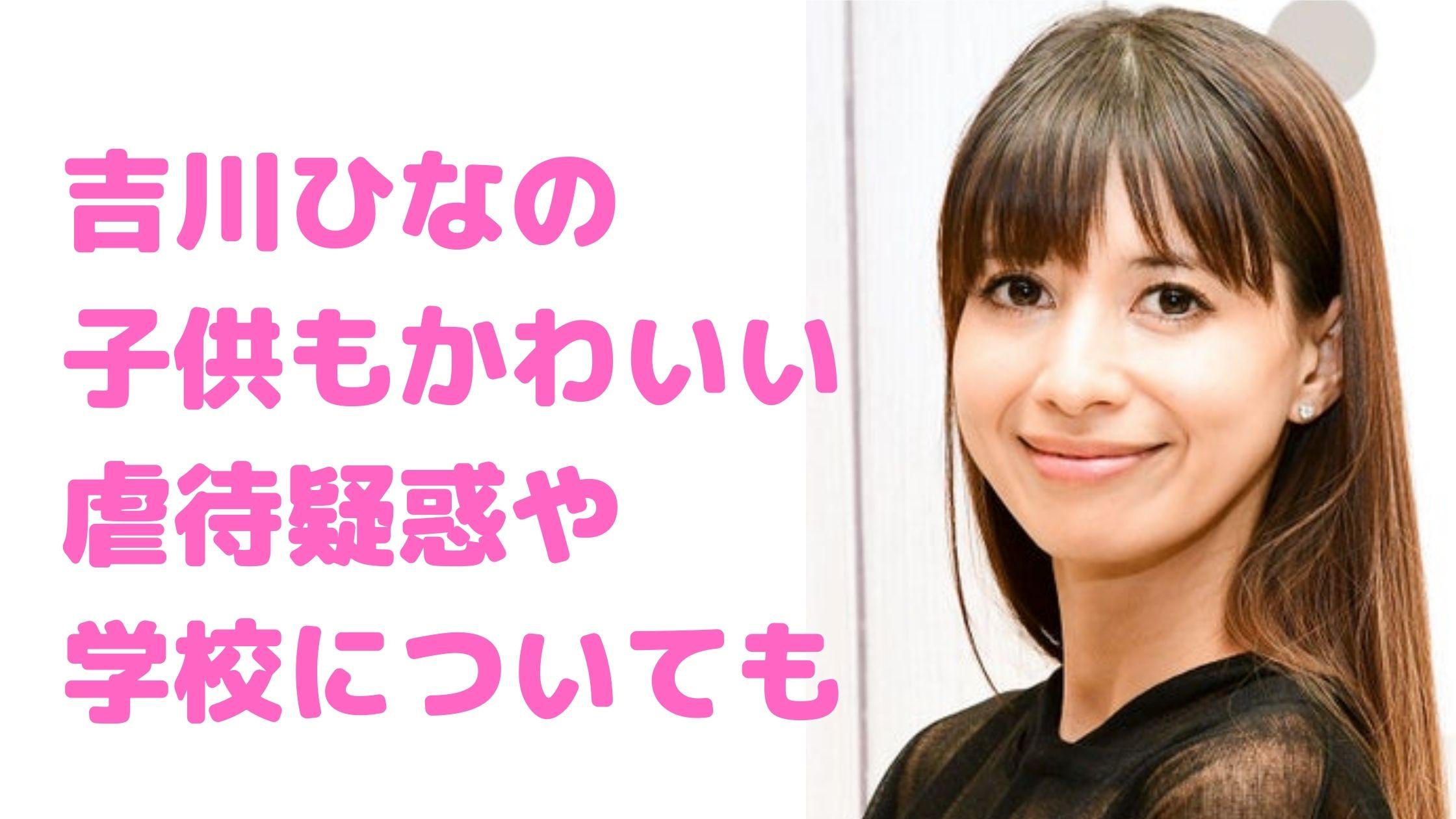 吉川ひなの 子供 性別 何人 年齢 名前 虐待 出産予定日 学校