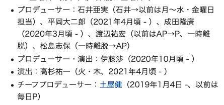 熊田曜子 ノンストップ プロデューサー 不倫相手 証拠