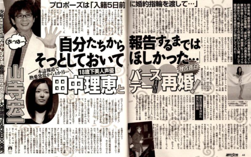 山寺宏一 離婚歴 嫁 田中理恵 馴れ初め 離婚理由