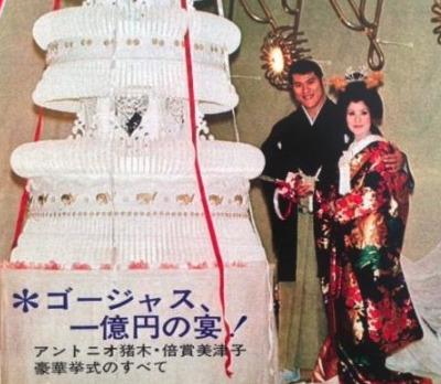 アントニオ猪木 倍賞美津子 馴れ初め 結婚式