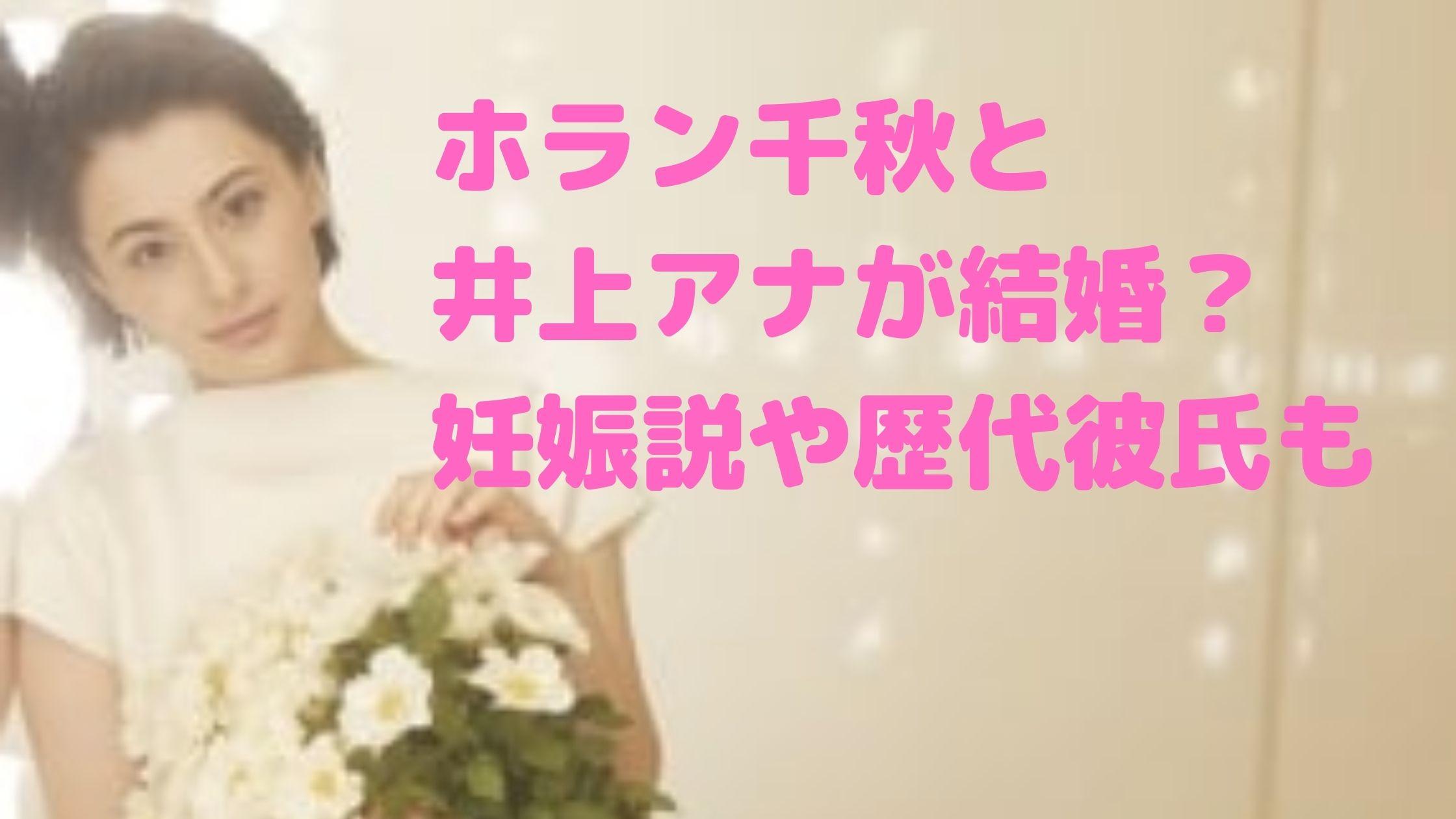 千秋 結婚 井上 貴博 ホラン 井上貴博アナは結婚して子供がいる?彼女はホラン千秋?
