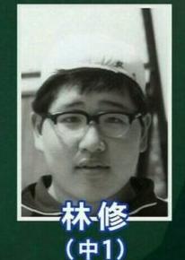 林修 学歴 中学