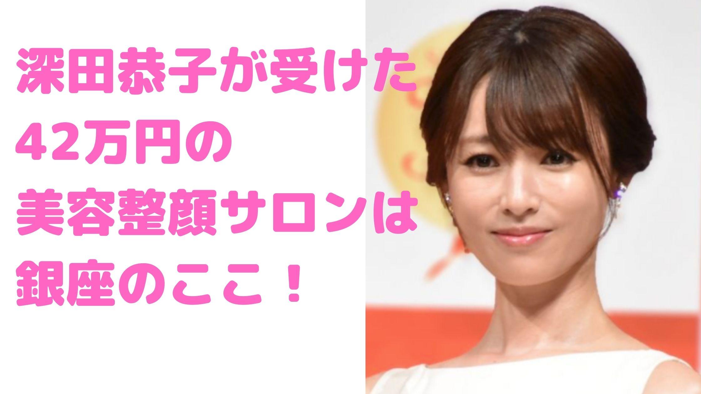 深田恭子 整顔 どこ
