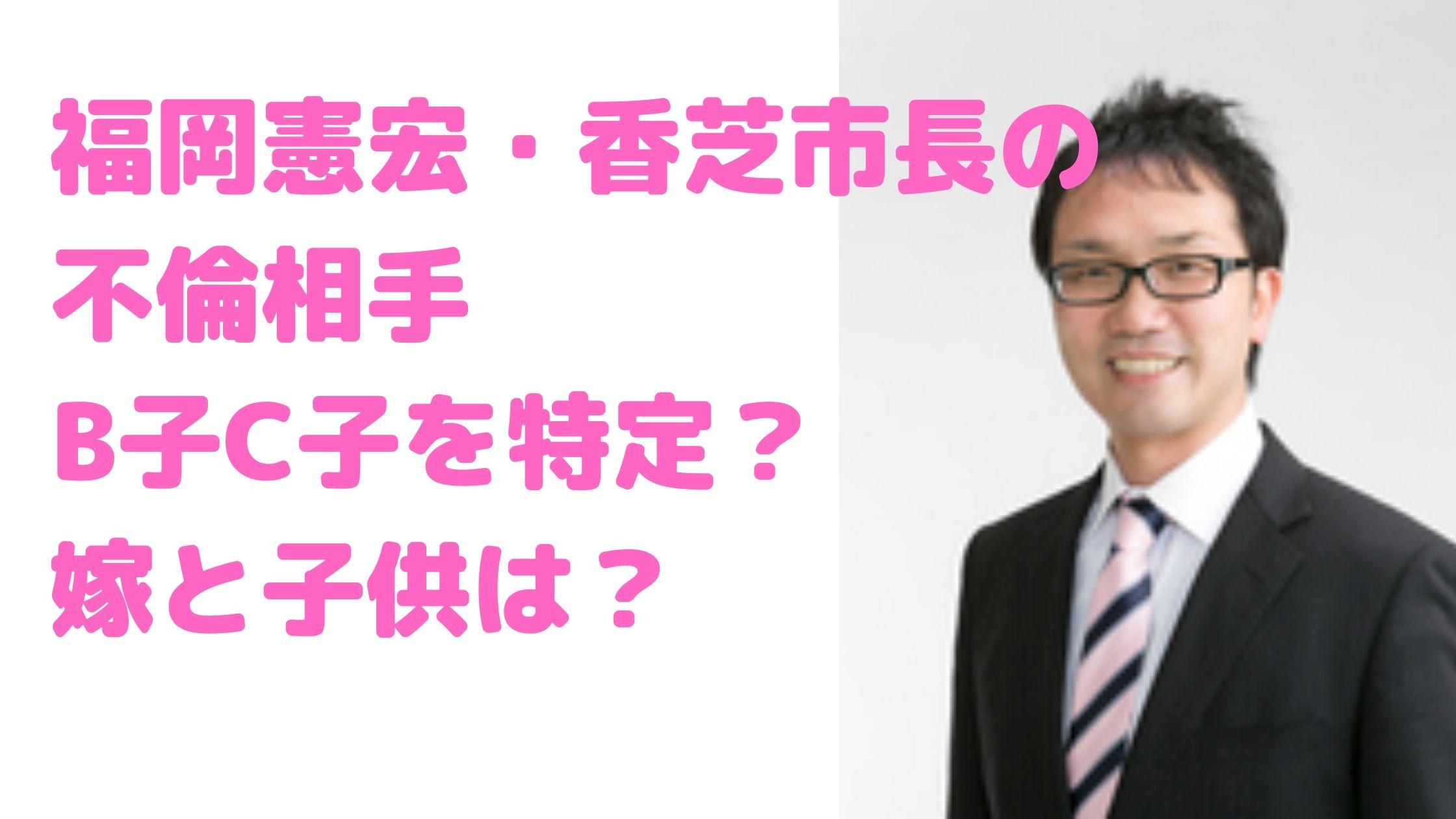 福岡憲宏 香芝市長 結婚 不倫相手 嫁 B子 C子 子供