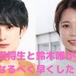 岡田将生 結婚 彼女 鈴木唯 馴れ初め 車種 アルファロメオ 好きなタイプ