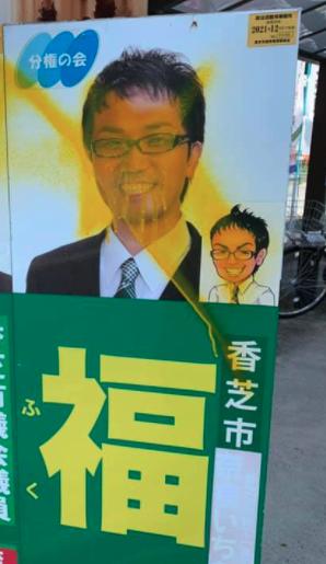 福岡憲宏 嫁 子供