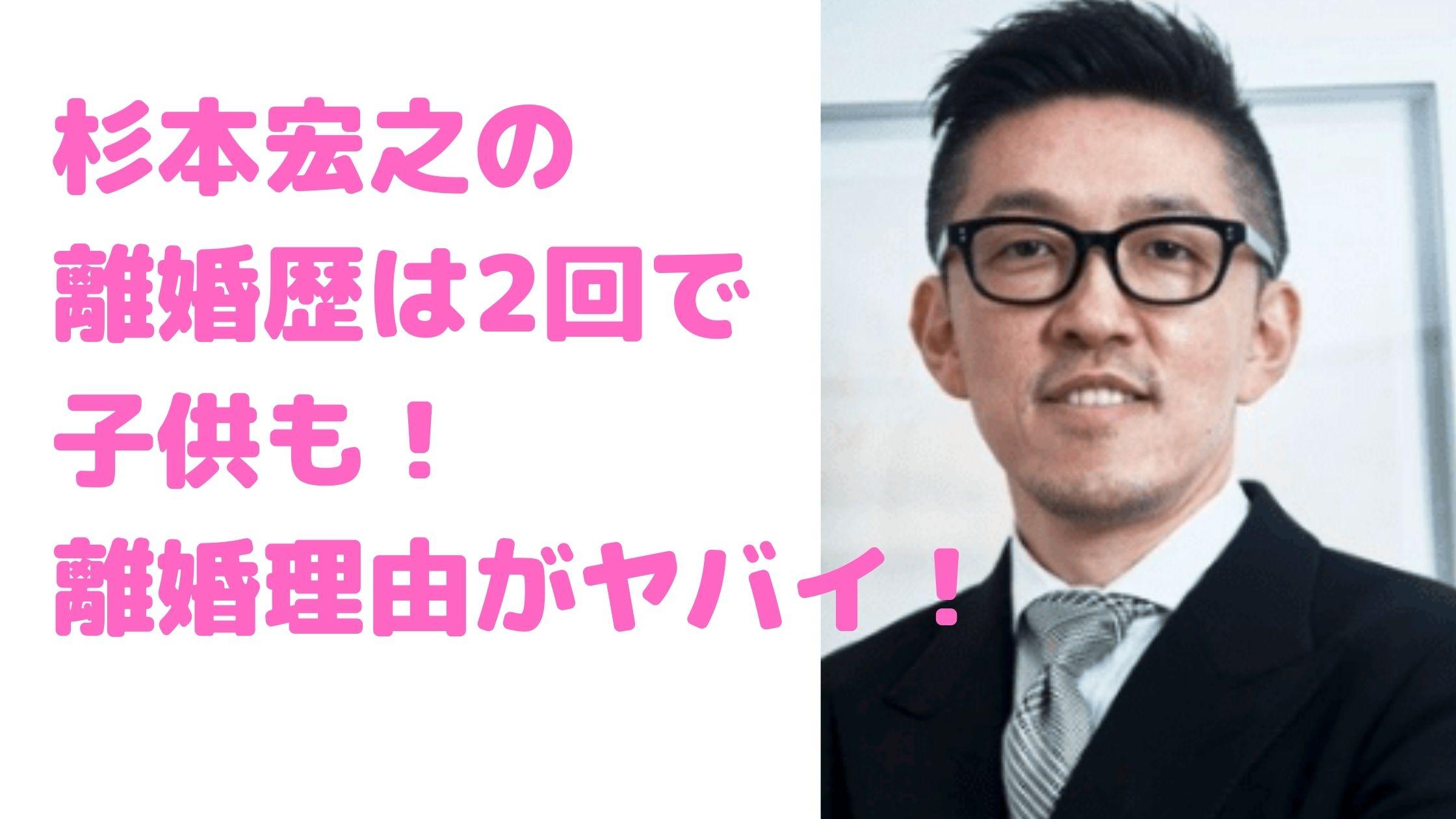 杉本宏之 離婚歴 子供 離婚理由 馴れ初め 年齢 性別