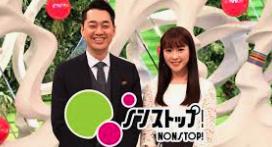 熊田曜子 不倫相手 ノンストップ プロデュサー 何曜日