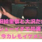 岩田恵理奈 大沢たかお 現在 フライデー シューイチ 破局
