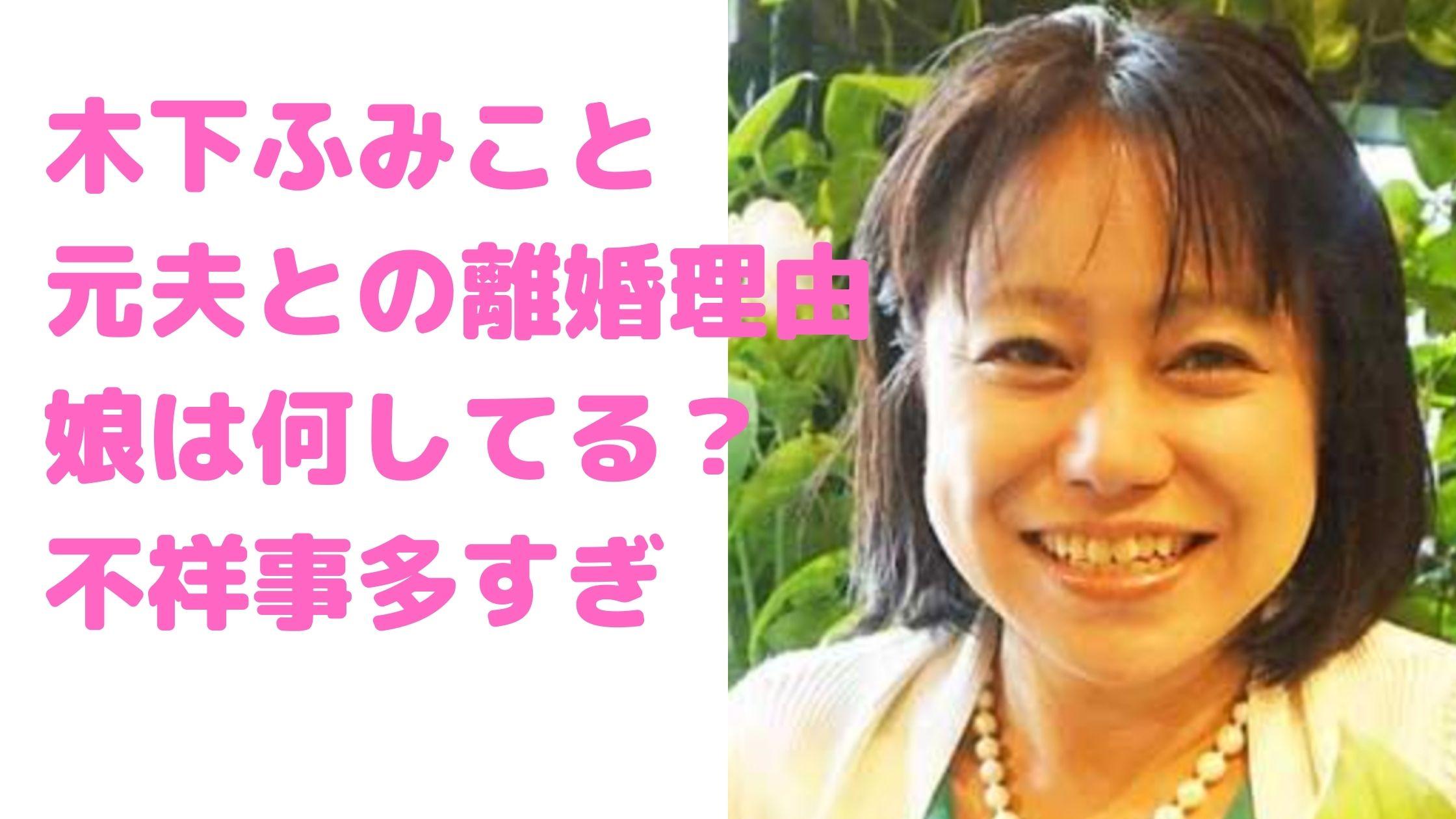 木下富美子 夫 娘 年齢 職業 自宅住所 経歴 不祥事