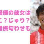 橋岡優輝 彼女 いちこ じゅり 匂わせ 女性関係 イケメン 好きなタイプ