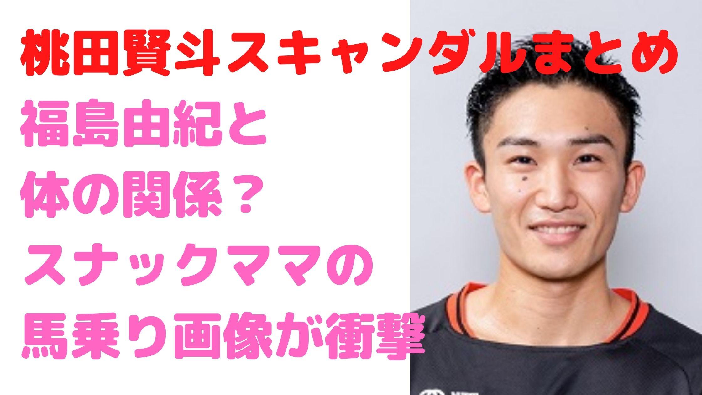 桃田賢斗 福島由紀 関係 結婚 スナックママ馬乗り画像 闇カジノ スキャンダル 事故 コロナ