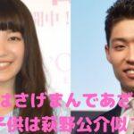 萩野公介 miwa 嫁 さげまん 不調 馴れ初め 離婚 子供 性別 年齢