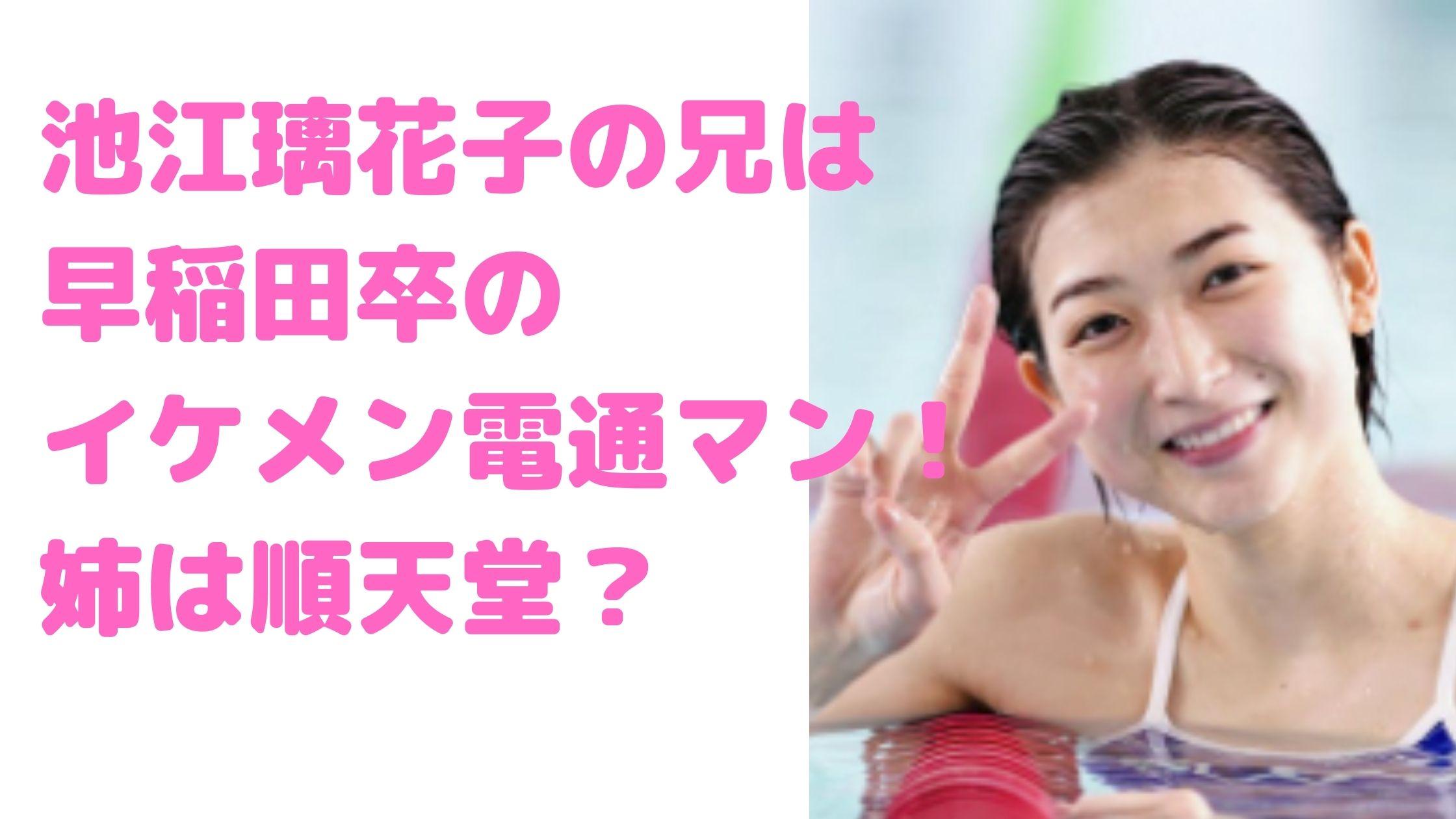 池江璃花子 兄 早稲田 電通 ドナー 姉 順天堂 年齢 職業