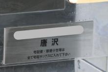 唐沢寿明 山口智子 自宅 中目黒