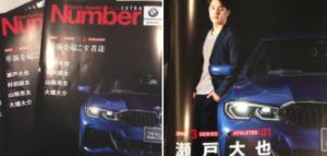 瀬戸大也 BMW