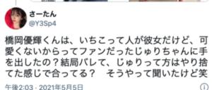 橋岡優輝 彼女 いちこ