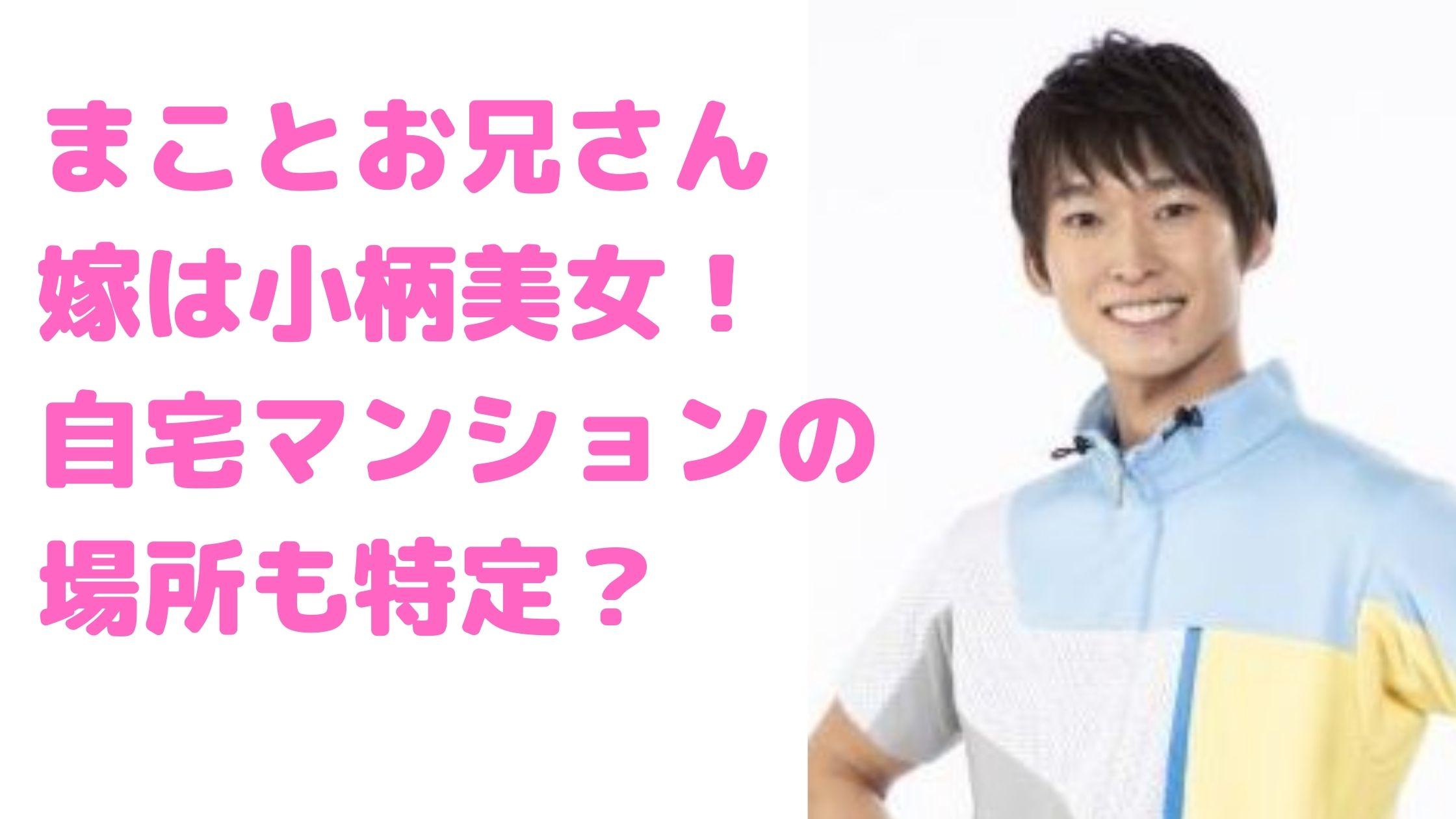 福尾誠 まことお兄さん 結婚 嫁 馴れ初め 年齢 子供 性別 自宅住所
