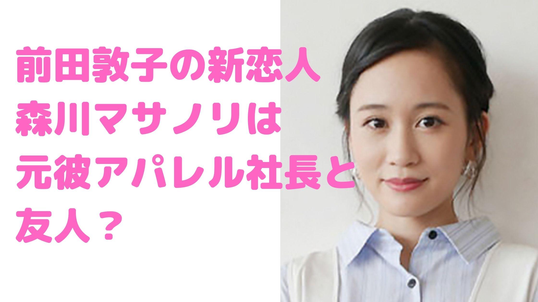 前田敦子 彼氏 森川正規 元彼 アパレル会社 戸村直広