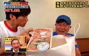 中居正広 父親 出身地 北海道 職業