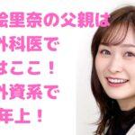 岩田絵里奈 父親 不動産管理会社 病院 母親 家族構成 姉 妹 年齢 職業