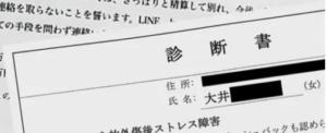 大井健 文春内容 嫁 結婚