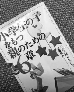 伊東美咲 子供 学校