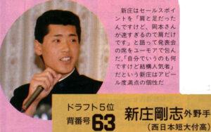 新庄剛志 昔の写真 整形前 ドラフト 高校生