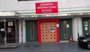 小室圭 学歴 インターナショナルスクール