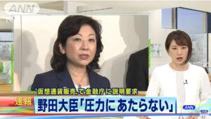野田聖子 金融庁 圧力