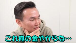 山内健司 youtube かまいたちチャンネル 炎上 モラハラ