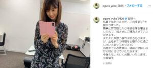 小倉優子 旦那 島弘光 妊娠報告 Instagram