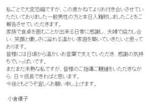 小倉優子 結婚報告 ブログ