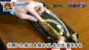 松本潤 母親 食べ方 サンマ
