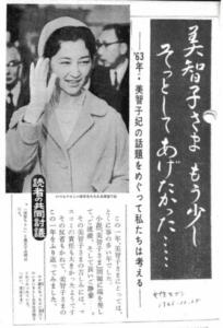 秋篠宮さま 実の母親 美智子さま
