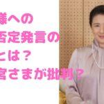 雅子様 人格否定発言 内容 誰 秋篠宮 批判