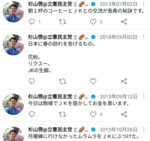 杉山啓 ツイッター内容