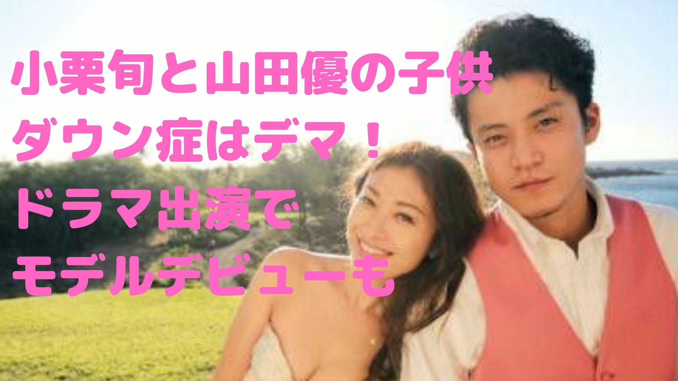 小栗旬 山田優 子供 ダウン症 ドラマ コウノドリ モデル 年齢 性別 名前