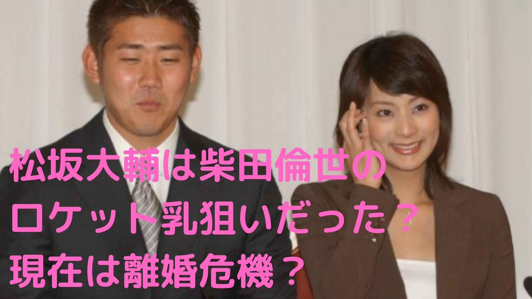松坂大輔 嫁 柴田倫世 ホルスタイン ロケット乳 馴れ初め 年齢差 身長差 現在 離婚危機