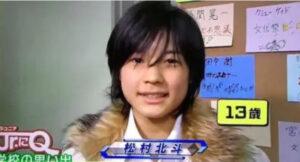 松村北斗 13歳