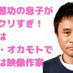 浜田雅功 息子 何人 名前 ハマ・オカモト 浜田未乘 年齢 学歴 大学 仕事 病気