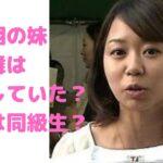 櫻井翔 妹 櫻井舞 結婚 旦那 同級生 学歴 職業 エピソード 子供