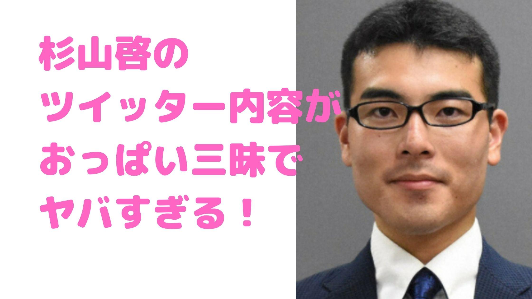 杉山啓 ツイッター内容 嫁 子供 学歴 経歴