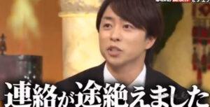 櫻井翔 母親 職業 大学教授 学歴 年齢 エピソード ニュースZERO